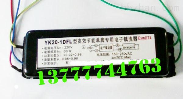 YK20-1DFL型高效节能单脚荧光灯防爆电子镇流器/防爆电子镇流器价格