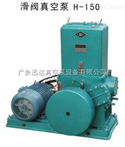 H-150型滑阀式真空泵,广东迅达真空泵厂