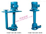 YW型无堵塞液下式排污泵/液下式污水排污泵/立式无堵塞排污泵