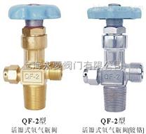 QF-2上海永要氧气瓶阀