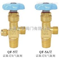 QF-5上海永要氧气瓶阀
