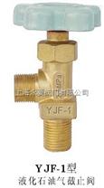 YJF-1上海永要液化石油气瓶阀