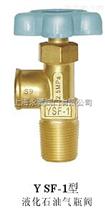 YSF-1上海永要液化石油气瓶阀