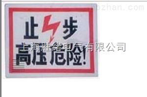 铝合金标志牌|塑料板标志牌|禁止牌