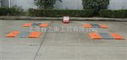 30T便擭式汽车衡,云南30吨便携式简易地磅价格
