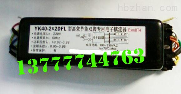 yk40-2×2dfl防爆电子镇流器/40w一拖二防爆电子镇流器批发价