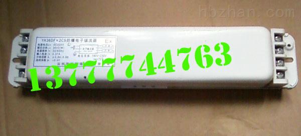 YK36DFx2CS防爆电子镇流器/防爆电子镇流器批发价