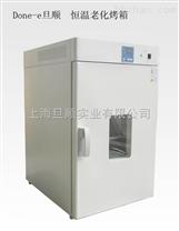 Done-e品牌250度小型老化烤箱,70升高溫老化試驗箱