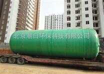 供应北京玻璃钢储罐价格,北京玻璃钢罐厂家报价