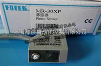 光电开关MR-60X