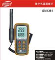 【数字式温湿度计GM1361】深圳标智仪表