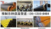 河北直埋式預製聚氨酯保溫管 聚氨酯管道保溫材料
