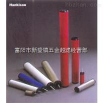 汉克森滤芯E3-12 E3-16