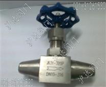 J61Y-320P焊接针型阀