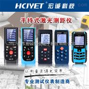 HCJYET宏诚手持式激光测距仪40/50/70/80/100米