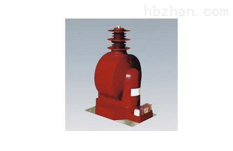 jdzx9-35电压互感器 _供应信息