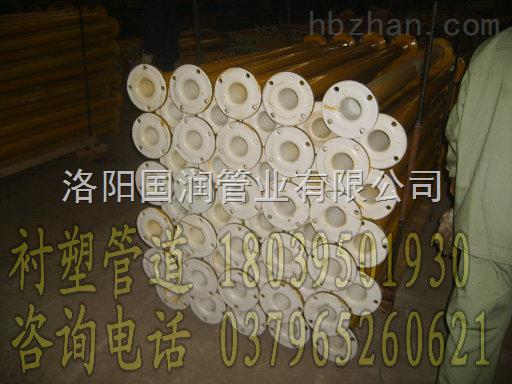 鋼襯塑料管