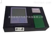 单功能食品安全快速检测仪/二氧化硫快速检测仪