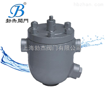 自由浮球式高温高压蒸汽疏水阀