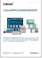 (物聯網)無線網絡電能管理系統