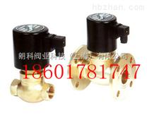 ZQDF蒸汽黄铜法兰电磁阀直拉活塞式电磁阀ZQDF