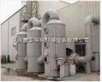 深圳废气处理塔