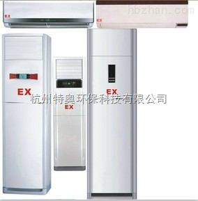 衡水防爆空调|衡水防爆空调厂家