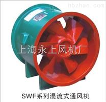 SWF-I-3 混流通风机