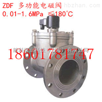 多功能电磁阀DN100 先导活塞型 0.01-1.6MPa 水 气 油 蒸汽ZDF