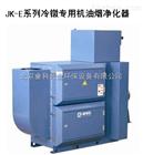 冷镦机专用烟气净化器
