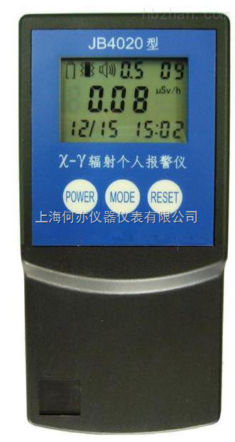 JB4020型X-γ个人辐射报警仪