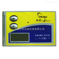 G3150 直读式x、γ个人辐射报警仪