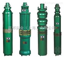 QY型充油式潜水电泵,QY潜水泵,潜水泵厂家