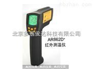 AR862D+高温型红外测温仪