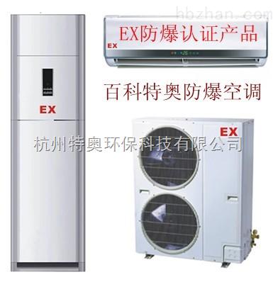 深圳防爆空调,深圳防爆空调厂家|生产厂商