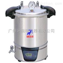 手提式灭菌器SYQ-DSX-280B,18L灭菌器