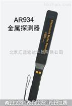 AR934手持式金屬探測器