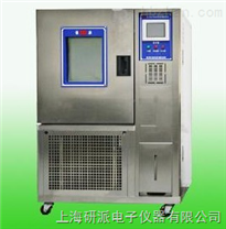 可程式恒溫恒濕試驗機HZ-2014A
