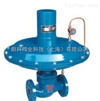 自力式壓差調節閥 微壓壓力調節閥 燃氣 氮氣 液化氣壓力調節閥DN25-DN200