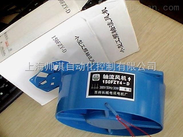 150fzy4-d 轴流风机_仪器仪表