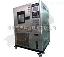 寧波恒定濕熱試驗箱,溫州濕熱箱廠家