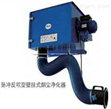 大连环保型脉冲反吹型壁挂式烟尘净化器