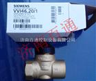 VVI46.20西门子风机盘管两通阀-zui常用型