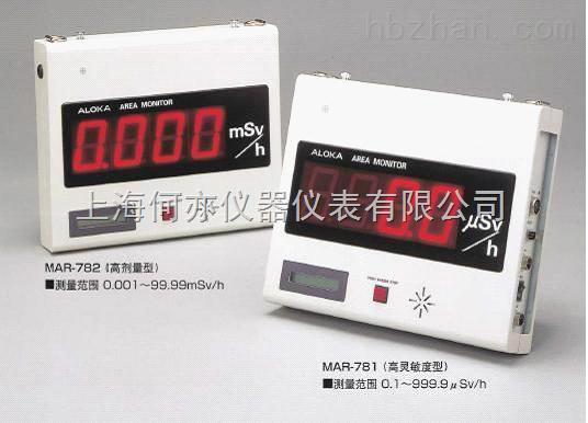 MAR781/782γ線區域監測儀