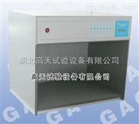 GT-400四光源色差仪,国际标准光源对色灯箱