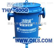 THY-400Q柴油机颗粒净化