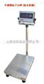 物流无线台秤(快递无线150kg台秤)TCS无线计重秤
