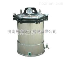 滨江手提式电加热压力蒸汽灭菌器LD系列(126℃)