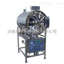 滨江干燥卧式高压蒸汽灭菌器WS-YDC(0-99min)