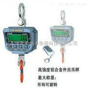 20吨直视电子吊磅秤(20吨电子钩子磅)